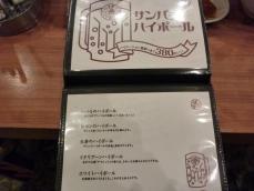 バル肉寿司 (71)