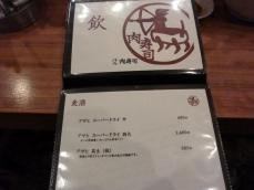 バル肉寿司 (70)