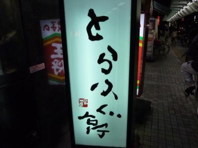 とらふぐ亭2 (1)