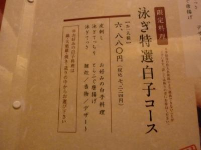 とらふぐ亭2 (56)