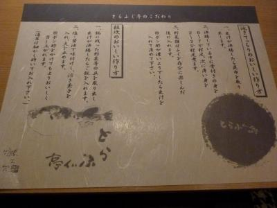 とらふぐ亭2 (9)