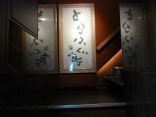 とらふぐ亭2 (2)