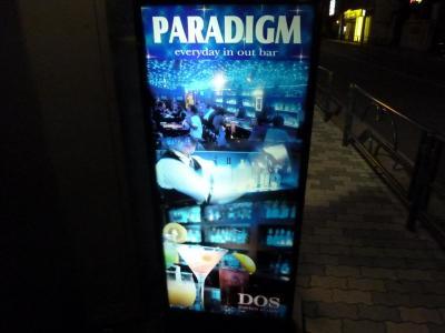 PARADIGM (1)