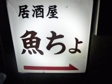 魚ちょ (52)