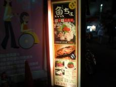 魚ちょ (1)