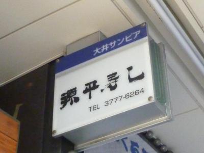 源平寿し (2)