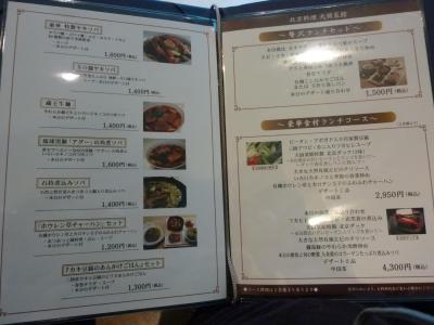 天厨菜館 (3)