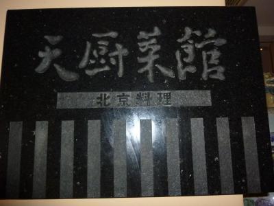 天厨菜館 (1)