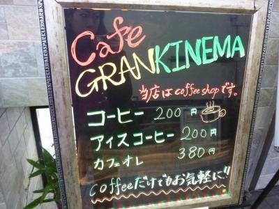 グランドキネマ (3)