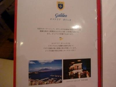 ガリレオ (38)