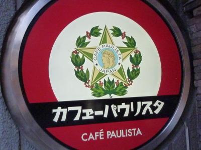 カフェーパウリスタ (4)