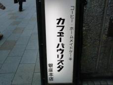 カフェーパウリスタ (2)