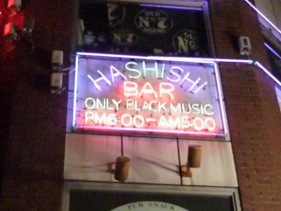 BAR HASHISHI (4)
