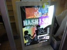BAR HASHISHI (6)