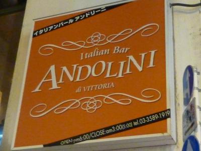 アンドリーニ (1)