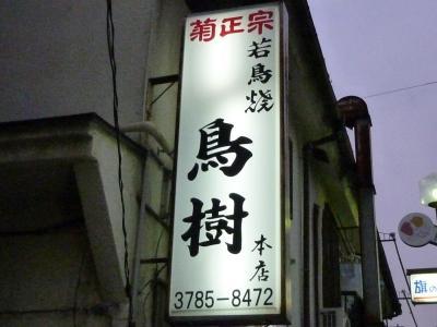 鳥樹本店 (1)