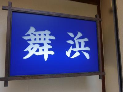 舞浜 (3)