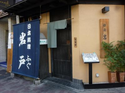岩戸 (1)