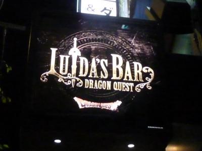 ルイーダの酒場 (1)