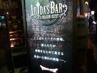 ルイーダの酒場 (5)