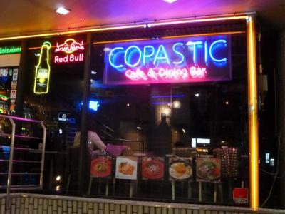 コパスティックカフェ&ダイニングバー (1)