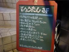 瓢箪 (3)