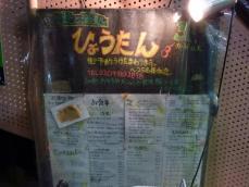 瓢箪 (1)