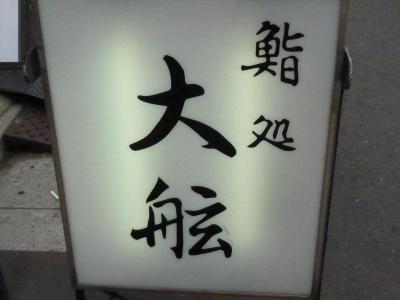 大舷 (2)