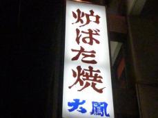 大鳳 (3)