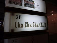 chachacha club (4)