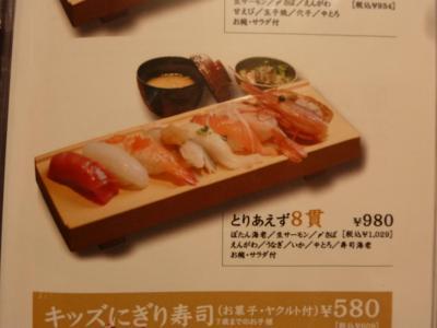 板前寿司 (15)