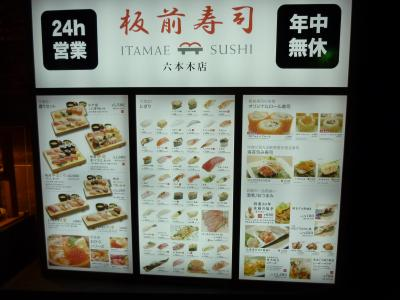 板前寿司 (1)