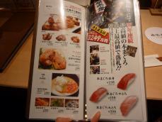 板前寿司 (13)