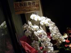 板前寿司 (69)
