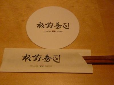 板前寿司 (23)