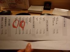 板前寿司 (54)