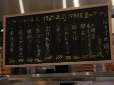 板前寿司 (8)