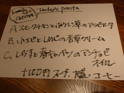 チャッピーノ (4)