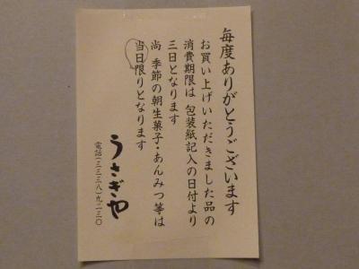 うさぎや (9)