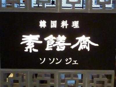 ソソンジュ (2)