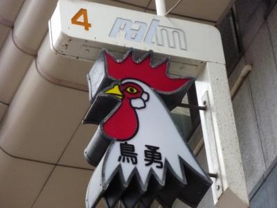 鳥勇 (15)