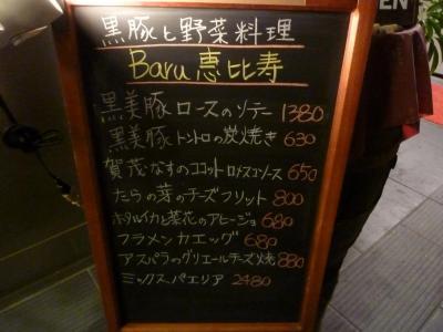 Baru 恵比寿 (4)
