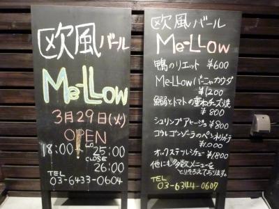 Me-LLOW (3)
