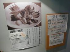 魚真 (3)