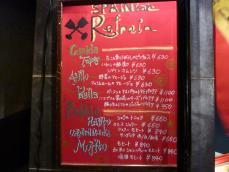 bar Refrain (6)