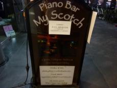 My Scotch (3)