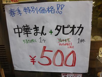 中華街 (20)