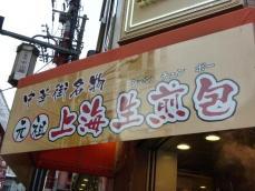 中華街 (29)
