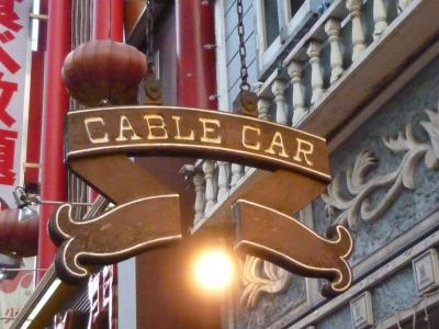 CABLE CAR (21)