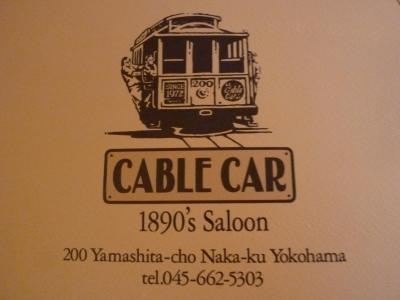 CABLE CAR (15)